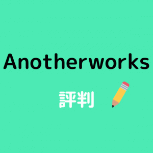 AnotherWorksの評判!副業・複業する27歳女子が使った感想