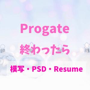 Progate終わったらやること3つは模写・PSDコーディング・ポートフォリオ作成です