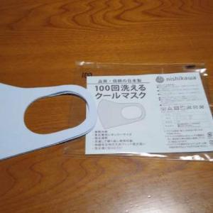 【口コミレビュー】東京西川100回洗えるクールマスクMサイズ買ったよ。他とも比較