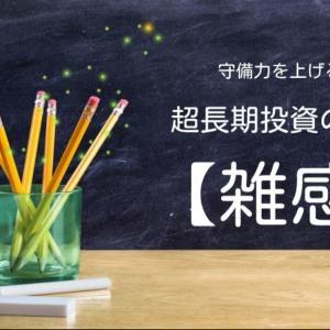 1/7【雑感】決断の時が一気に近づいてきた