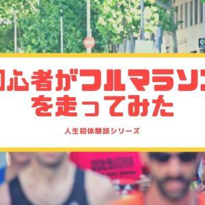 完全初心者が人生初マラソンに行ってきた話【体験談】