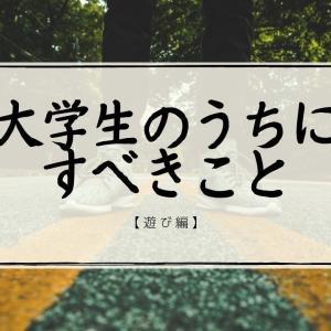 大学生のうちしておくべきこと5選【遊び編】