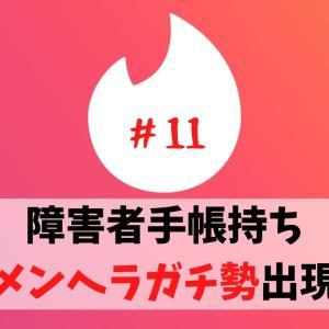 【Tinderレポ】障害者手帳持ちメンヘラガチ勢と会ってきた【11人目】