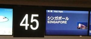 【シンガポール】世界トップクラスのサービス、おすすめのシンガポール航空(Singapore  Airlines)