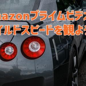 Amazonプライムビデオでワイルドスピードを観よう!
