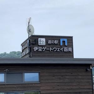 【道の駅】平成29年にオープンした伊豆の玄関口、伊豆ゲートウェイ函南(かんなみ)