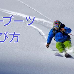 痛くないスキーブーツの選び方