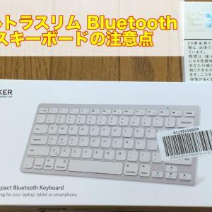 【レビュー】Anker A7726 ウルトラスリム Bluetooth ワイヤレスキーボードは、使用上注意点がたくさんある