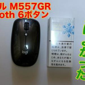 【レビュー】ロジクール M557GR Bluetooth 6ボタンもっと早く買えばよかった!