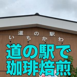 【道の駅】千葉「いちかわ」は「いちCafe」で本格珈琲焙煎