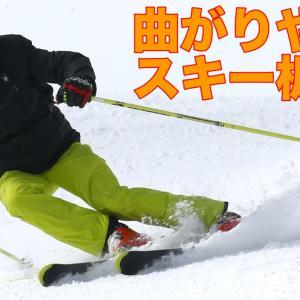 曲がりやすいスキー板とビンディングの選び方