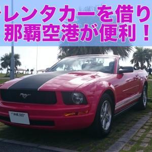沖縄でレンタカーを借りるなら那覇空港が便利