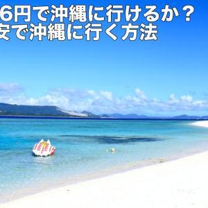 沖縄旅行へツアーで格安に行ける方法