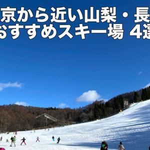 東京から近い山梨・長野おすすめスキー場 4選