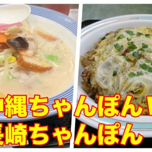 沖縄ちゃんぽんは麺じゃなくてご飯だよ