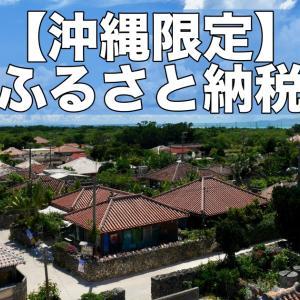 【沖縄限定】遊びに行けないなら、ふるさと納税