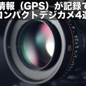 位置情報(GPS)が記録できるコンパクトデジカメ4選