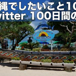 【沖縄でしたいこと100】Twitter 100日間の旅