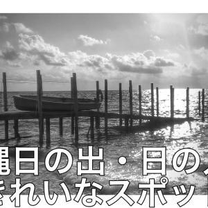 沖縄の日の出・日の入りがきれいに見えるビーチを紹介