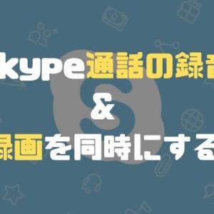 【Mac】Skype通話の録音と画面録画を同時にする方法