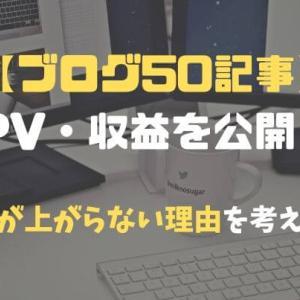 【ブログ50記事】PV・収益を公開!収益が上がらない理由を考えた。