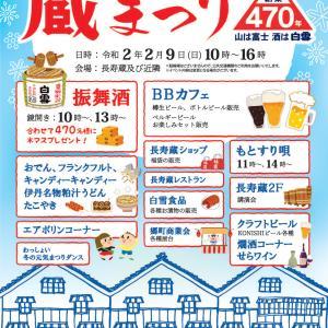 白雪蔵まつり~お酒の醸造所のビックイベント