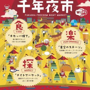 【千年夜市】はアジアのナイトマーケットをモチーフに開催されています
