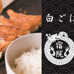 大阪府堺市の龍華山の生餃子が熱い!