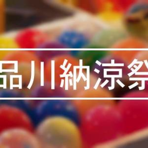 夏の大一番イベント品川納涼祭