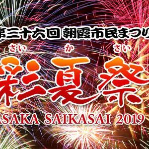彩夏祭は埼玉県朝霞市で行われる3日間のお祭り