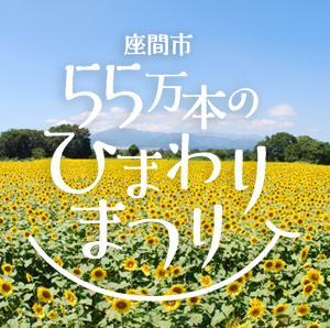 神奈川県座間市のひまわりまつり!55万本のひまわりが圧巻!