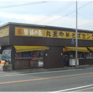 【丸星ラーメン】福岡の老舗ラーメン店!