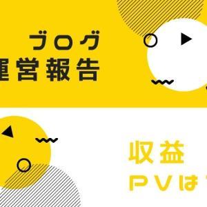 まるブロ 2ヶ月目運営収益・PV数大公開!