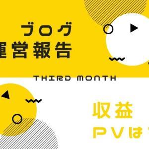 まるブロ 3ヶ月目運営収益・PV数報告!
