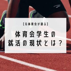 体育会学生の就活の現状とは【元体育会が語る】