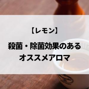 レモン/殺菌・除菌効果のあるオススメアロマ