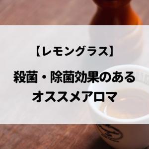 レモングラス/殺菌・除菌効果のあるオススメアロマ