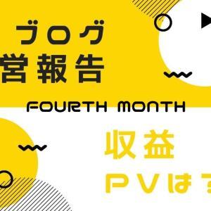 まるブロ 4ヶ月目運営収益・PV数報告!