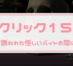 SNSで「いいね」するだけで時給3,000円という怪しいバイトをやってみた【闇を暴くシリーズ】