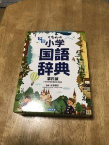 国語学習の相棒
