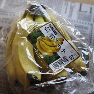 最近よく見かける台湾バナナは美味しいのか?