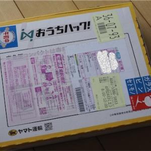 """ゴールデンウィークこそ、「おうちハック!」体験してみませんか(Why don't you experience """"Ouchi hack!"""" during Golden Week?)"""