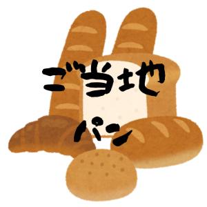 色々食べてみたい、ご当地パン。懐かしいモノありますか。