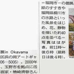 岡山県の地元新聞に掲載