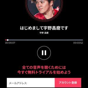 公式より 「Now Voice」へ参加 宇野昌磨のメッセージが聞けますよ~♪