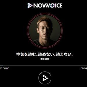 NowVoice 本田圭佑 「空気を読む、読めない、読まない。」