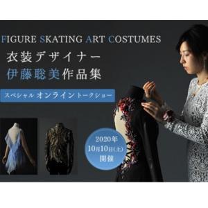 9月17日フィギュア事しょうま事 知子ちゃん 伊藤聡美さん MIZUNOさんのカタログ