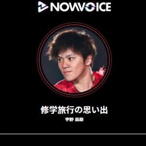 NowVoice 宇野昌磨 No.13 「修学旅行の思い出」