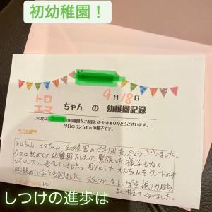 宇野トロ&エマ日記 今日から幼稚園 やっぱりプチプチが好き