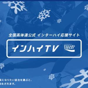 インハイTV (冬季インターハイ2021)